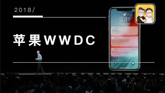 iOS12发布,复活老iPhone!