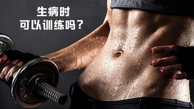 生病时可以进行健身训练吗?
