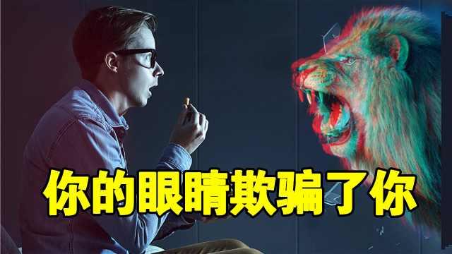 看3D电影为什么要戴一个眼镜呢?
