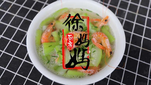 【徐妈妈厨房】虾干蒲瓜汤