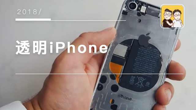 苹果致敬小米8,推出iPhone透明!