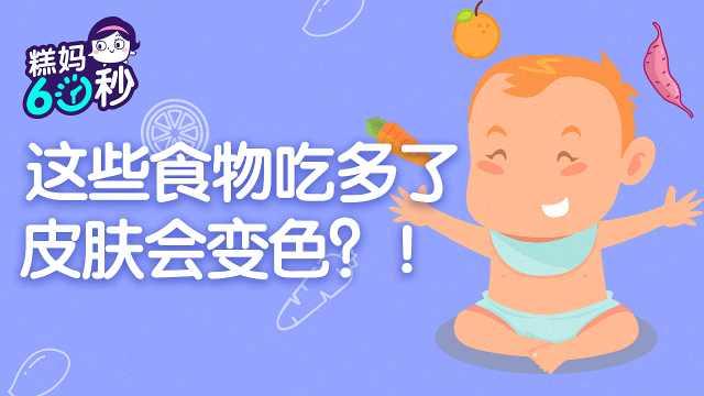 宝宝皮肤变黄,居然是这些吃多了?