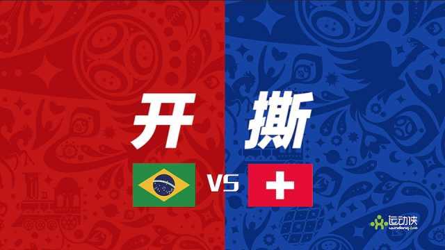 五星巴西出战瑞士,能否胜出?