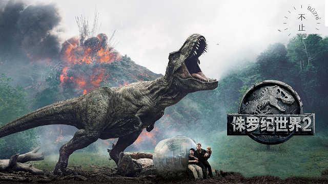 侏罗纪世界的昨天,今天,明天