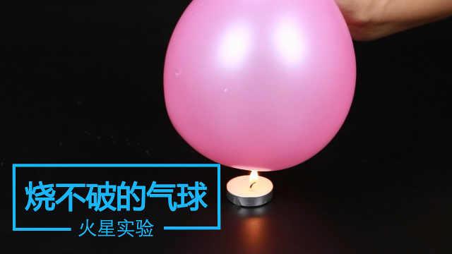 科学实验:烧不破的气球