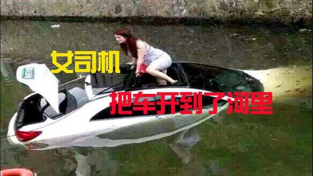 女司机驾车猛踩油门冲入河中!
