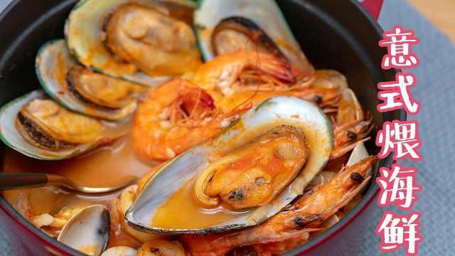 随手煮了一锅海鲜,一吃停不下