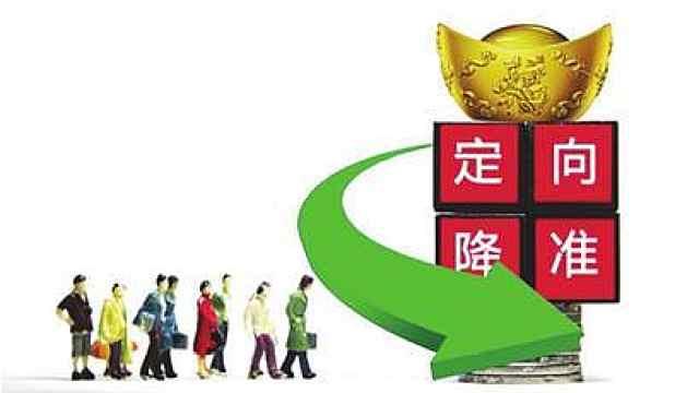 运用定向降准增强小微信贷供给能力