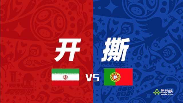 世界杯伊朗VS葡萄牙,预测0:2