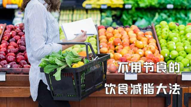 不用节食的饮食减脂大法