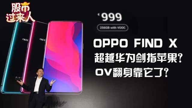OPPO FIND X超越华为剑指苹果?