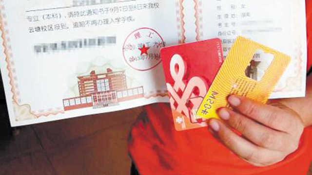 大学录取通知书里的银行卡从哪来?