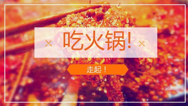 邯郸美食探店丨带你去吃重庆火锅