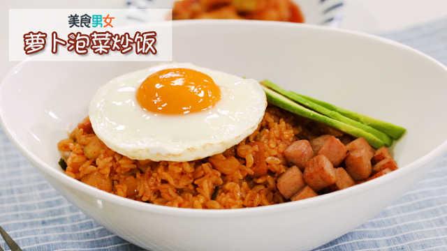 萝卜泡菜炒饭
