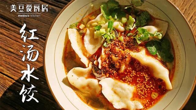 开胃爽口的红汤水饺