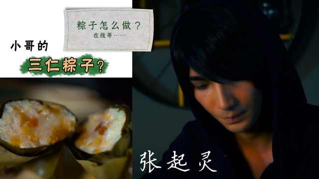 张起灵做的枣生桂子粽,了解一下
