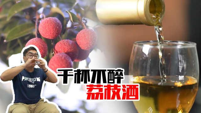 居然有荔枝酿成的酒和醋!