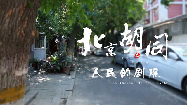 北京胡同:56号院,最具京味的剧场