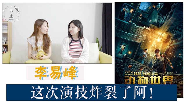 李易峰是凭借这部电影成功转型的!