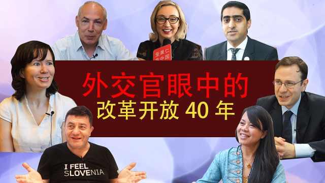 外交官眼中的改革开放40年
