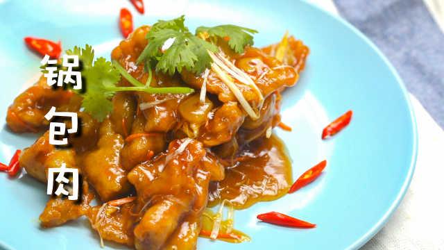 东北名菜锅包肉,肉食爱好者的狂欢