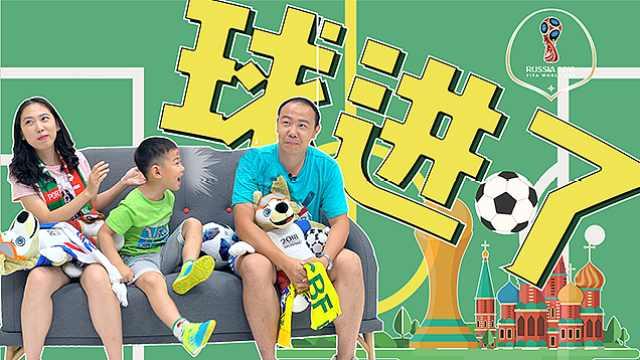带娃看世界杯108式,看一次笑一次