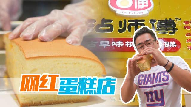 姚大秋肉身检验网红蛋糕店