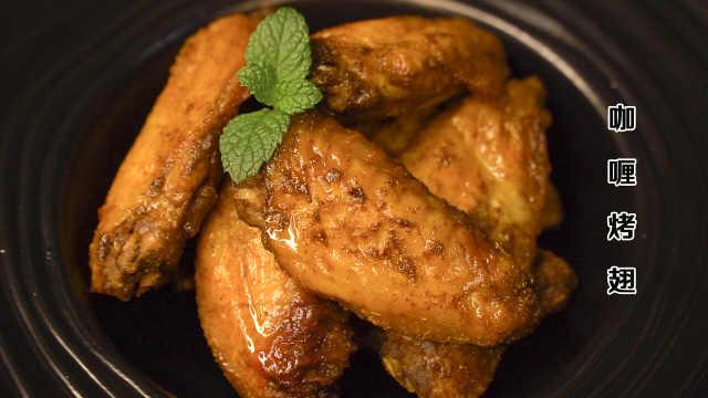 咖喱烤翅,焦香多汁儿,唇齿留香