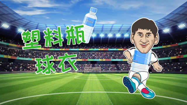 世界杯的球衣竟然是塑料瓶做的?