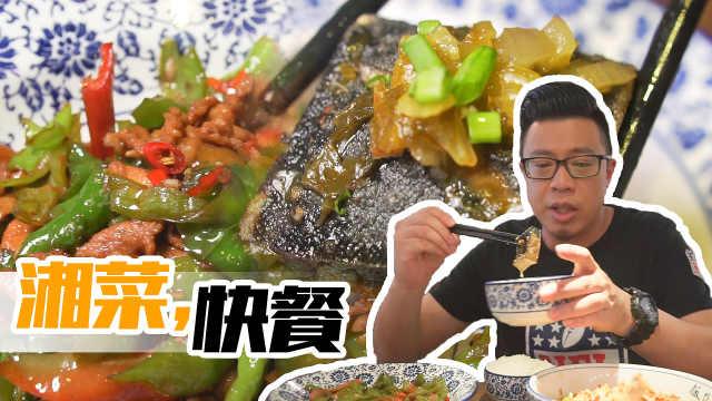 这家湘菜快餐店据说味道不错!