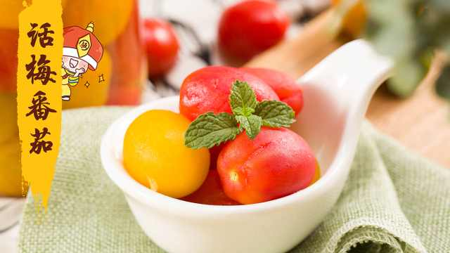 话梅小番茄,夏天吃超赞!