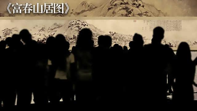 11.《富春山居图》是如何被捧红的