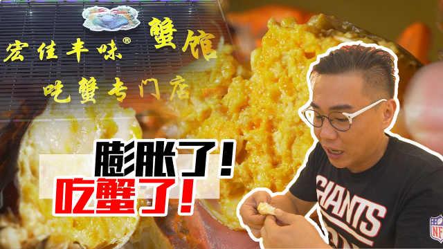 姚大秋今天吃黄油蟹吃到满嘴流油