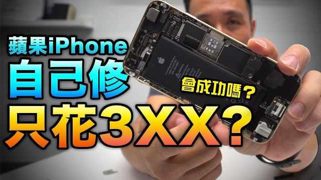 挑战自己买零件更换手机换电池