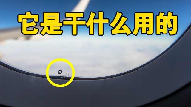 飞机窗户上的小洞是干什么的?