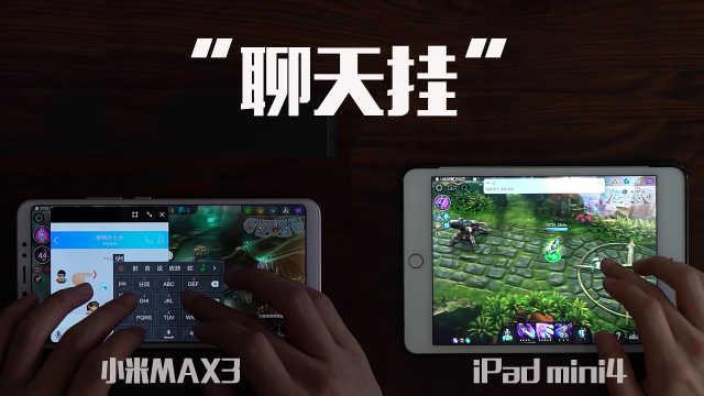 小米MAX3大屏游戏体验就是爽