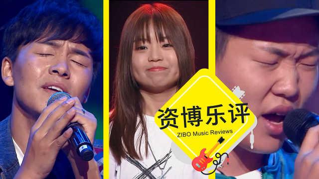 【资博乐评】中国好声音2018第2集
