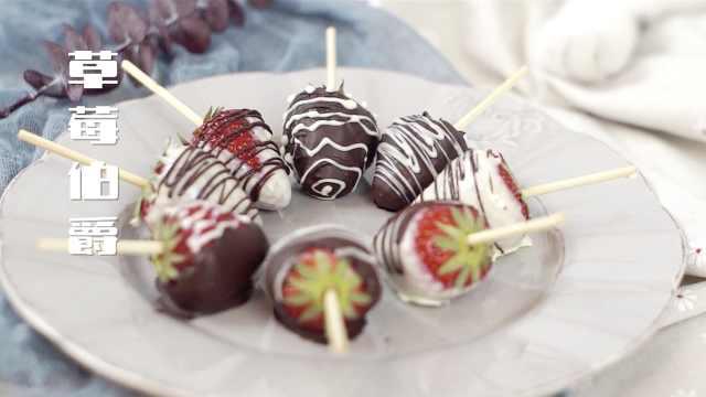 草莓伯爵,软糯多汁甜蜜蜜