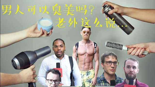 中国男人的穿衣风格老外怎么看?