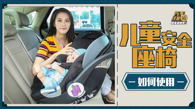 如何安装儿童安全座椅?