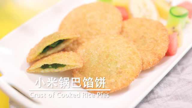 小米锅巴馅饼:酥脆的山西家乡味