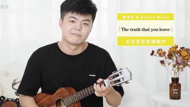 The truth that you leave丨教学