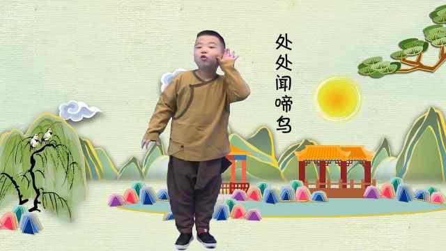 《小舜娃朗诵园》刘皓君朗诵古诗