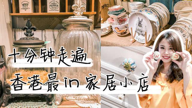 10分钟带你走遍香港最in家居小店!