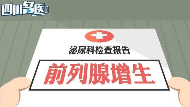 前列腺增生:吃药or做手术