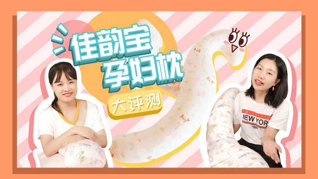 孕期有必要买孕妇枕吗?