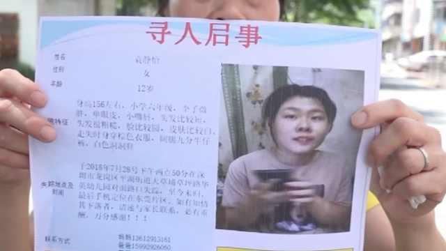 揪心!12岁女儿失踪10天,妈妈满街找