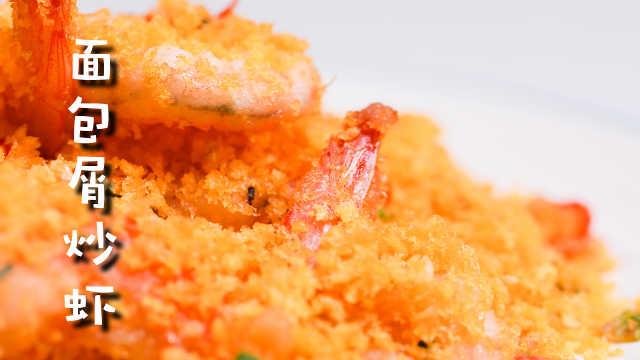 中餐厅小白同款面包屑炒虾