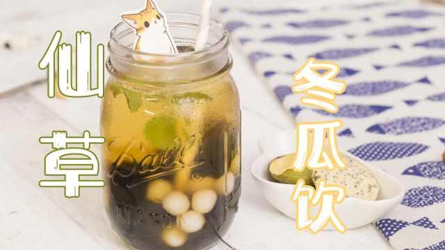 童年里夏天的味道,消暑仙草冬瓜茶