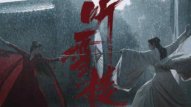 《听雪楼》发布首款预告片,高燃!